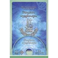 «Рамазон туҳфалари - 2013»-4 (DVD)