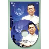 Азизхўжа Хайруллоҳ ўғли - «Жумъа мавъизалари» 15-диск (МР3)