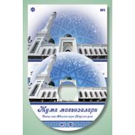 Одилхон қори Юнусхон ўғли «Жумъа мавъизалари» 11-диск (МР3)