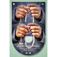 Одилхон қори Юнусхон ўғли «Жумъа мавъизалари» 13-диск (МР3)