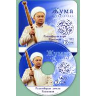 Раҳимберди қори Рахмонов «Жумъа мавъизалари» 3-диск (МР3)