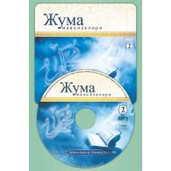 Эрдон домла Эсанов - «Жума мавъизалари» 2-диск (МР3)