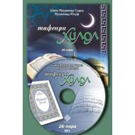 «Тафсири Ҳилол» - 26 (Мp-3)