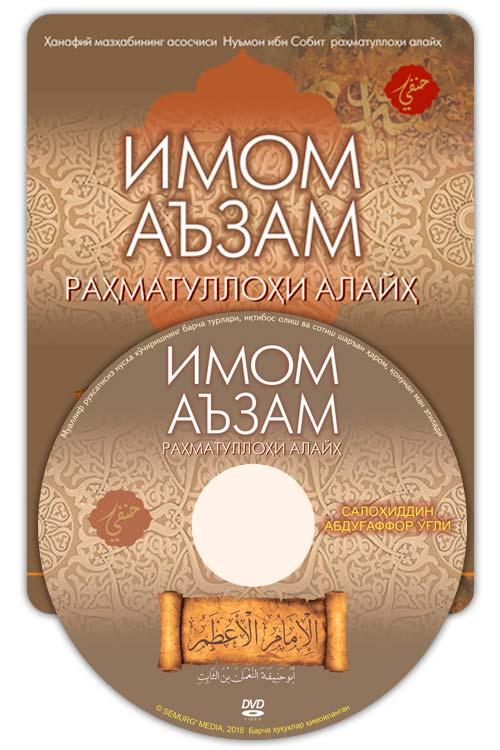 «Имоми Аъзам раҳматуллоҳи алайҳ» (DVD)