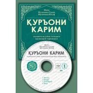 «Қуръони Карим маъноларининг ўзбекча таржимаси» 1-диск (Мp-3)