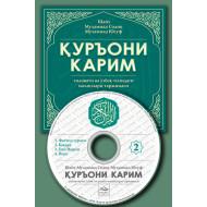 «Қуръони Карим маъноларининг ўзбекча таржимаси» 2-диск (Мp-3)