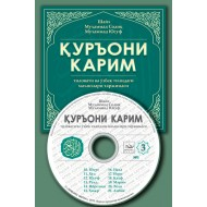 «Қуръони Карим маъноларининг ўзбекча таржимаси» 3-диск (Мp-3)
