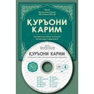 «Қуръони Карим маъноларининг ўзбекча таржимаси» 4-диск (Мp-3)