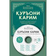 «Қуръони Карим маъноларининг ўзбекча таржимаси» 5-диск (Мp-3)