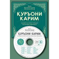 «Қуръони Карим маъноларининг ўзбекча таржимаси» 6-диск (Мp-3)