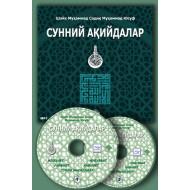 «Сунний ақийдалар» (Мp-3)