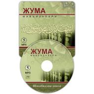 Шаҳобиддин Муҳаммад Солиҳ ўғли - «Жума мавъизалари» 5-диск (МР3)