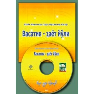 «Васатия – ҳаёт йўли» (Мp-3)