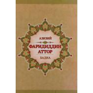 «Фаридиддин Аттор» бадиа