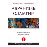 «Аврангзеб Оламгир»