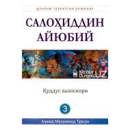 «Салоҳиддин Айюбий»