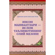 «Инсон манфаатлари – Ислом таълимотининг олий мезони»