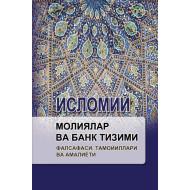 «Исломий молиялар ва банк тизими»