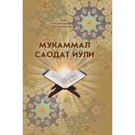 «Мукаммал саодат йўли»