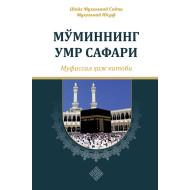«Мўминнинг умр сафари - муфассал ҳаж китоби»