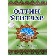 «Олтин ўгитлар»