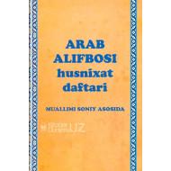«Arab alifbosida husnixat daftari» muallimi soniy asosida