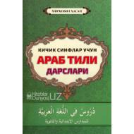 «Кичик синфлар учун араб тили дарслари»