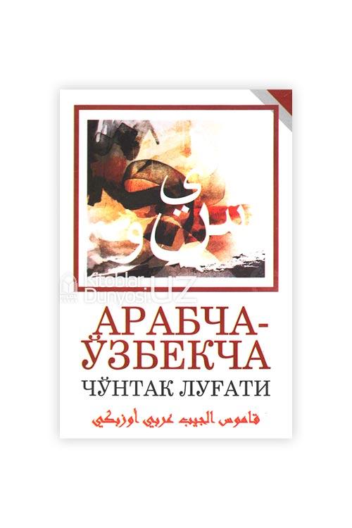«Арабча-ўзбекча чўнтак луғати»