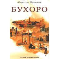 «Бухоро таълим тизими тарихи»