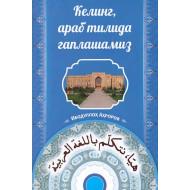 «Келинг, араб тилида гаплашамиз» (диск)