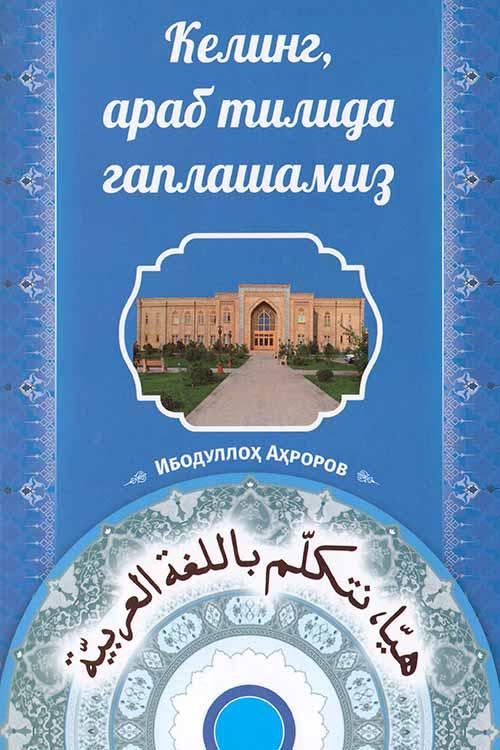 «Келинг, араб тилида гаплашамиз» ( диск)