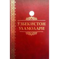 «Ўзбекистон уламолари»