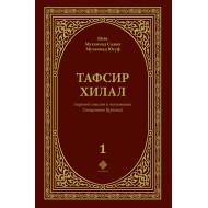 «Тафсир Хилал» 1-том