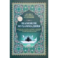 «Шамоили Муҳаммадийя»
