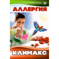«Аллергия ва климакс»