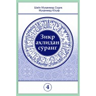 «Зикр аҳлидан сўранг» тўплами 4-жилд  (экспорт учун)