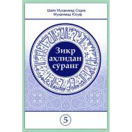 «Зикр аҳлидан сўранг» тўплами 5-қисми